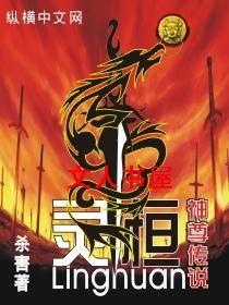 灵桓之神尊传说封面