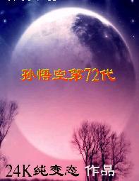 孙悟空第72代封面