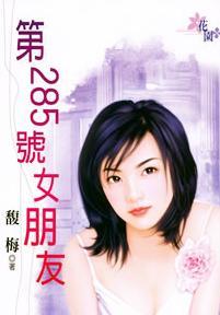 第285号女朋友封面
