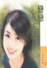 恋恋女主播封面