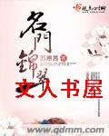 名门锦翠封面