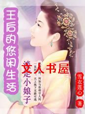 淡定小娘子:王后的悠闲生活封面