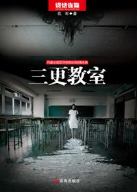 雪女杀人事件簿:三更教室
