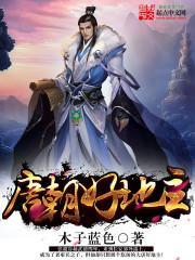 唐朝好地主