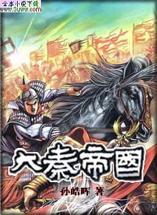 大秦帝国(1-6部全)