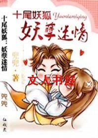 十尾妖狐:妖孽迷情封面