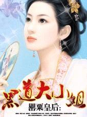 罂粟皇后:黑道大小姐封面