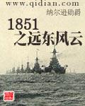 1851之远东风云封面