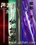 网游之仙剑游封面