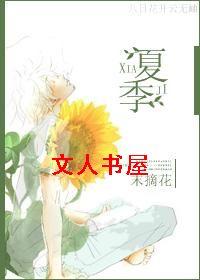 [网王]夏季封面