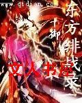 东方绯战录封面