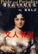 [傲慢与偏见]傻白的18世纪生活封面