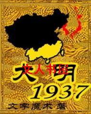 大明1937封面