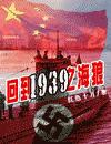 回到1939之海狼封面