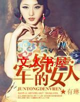 戎爱:军统的女人封面