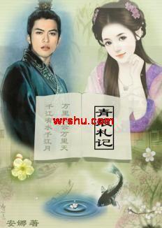 冥帝与小鱼精的三生三世:青痕札记封面