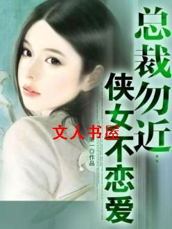 总裁勿近:侠女不恋爱封面