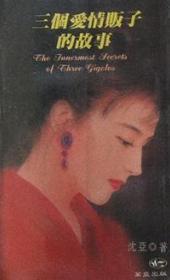 三个爱情贩子的故事封面