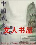 中国式老板封面
