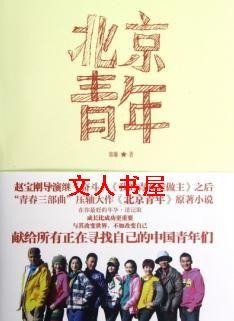 北京青年封面