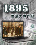 1895封面