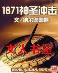 1871神圣冲击封面