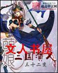 萌娘三国演义封面