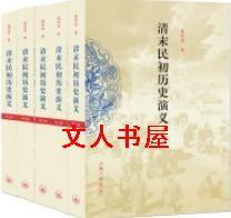 清末民初历史演义封面