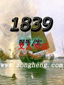 1839封面