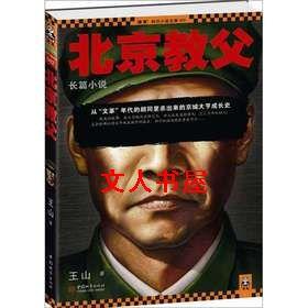 北京教父封面