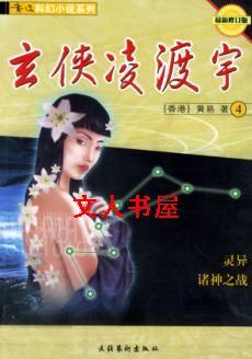 玄侠凌渡宇系列封面