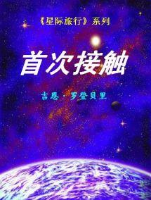 星际旅行系列--首次接触封面