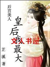 后宫美人:皇后我最大封面