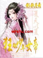 狂魅少年女帝--影歌月舞封面